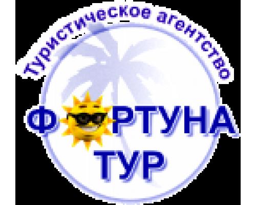 Туристическое агентство Фортуна-тур Полтава