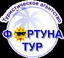 Туристическое агентство Фортуна-тур, Полтава